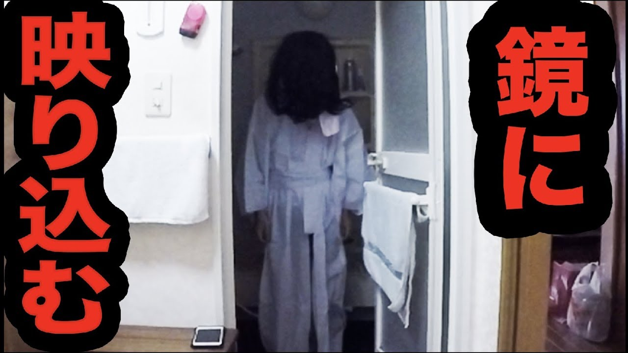 鏡に幽霊が写り込むドッキリを仕掛けてみた!!