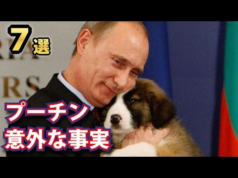 おそロシア!ウラジミール・プーチンの意外な真実7選!