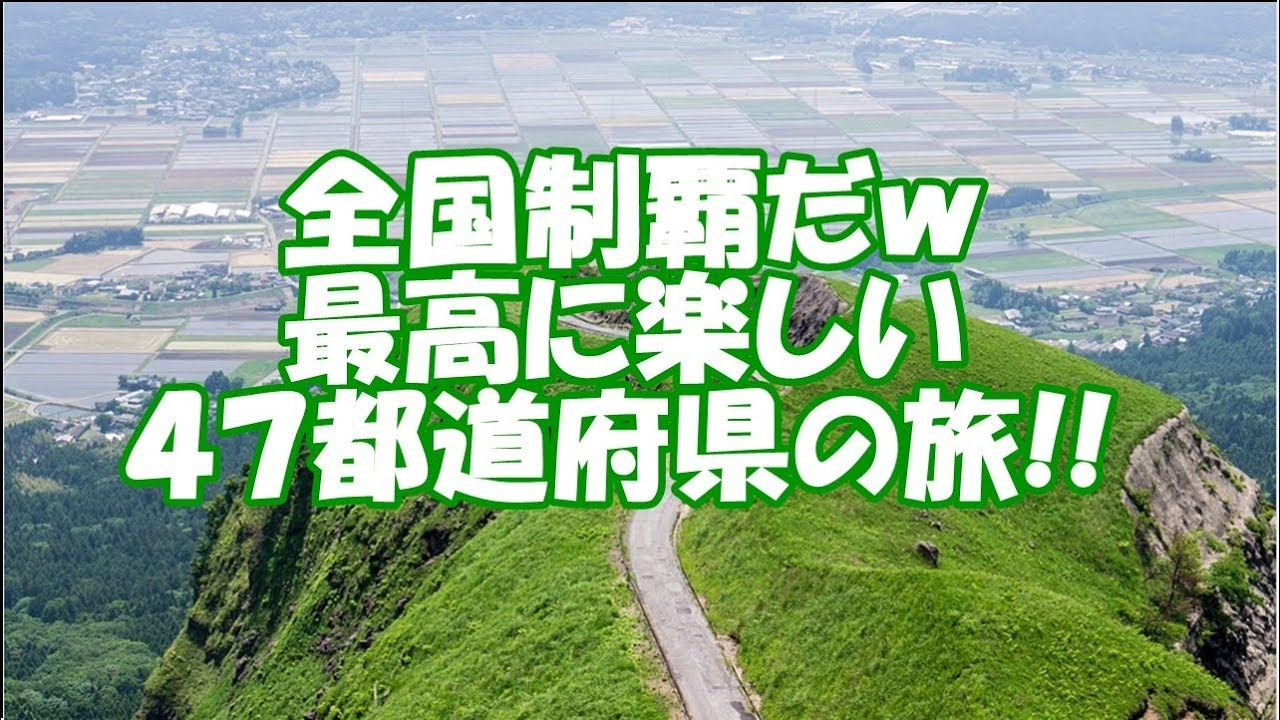 海外の反応「日本を全制覇した!」47都道府県の旅を楽しんだ外国人に海外が感動と驚きの声【すごいぞ日本!】