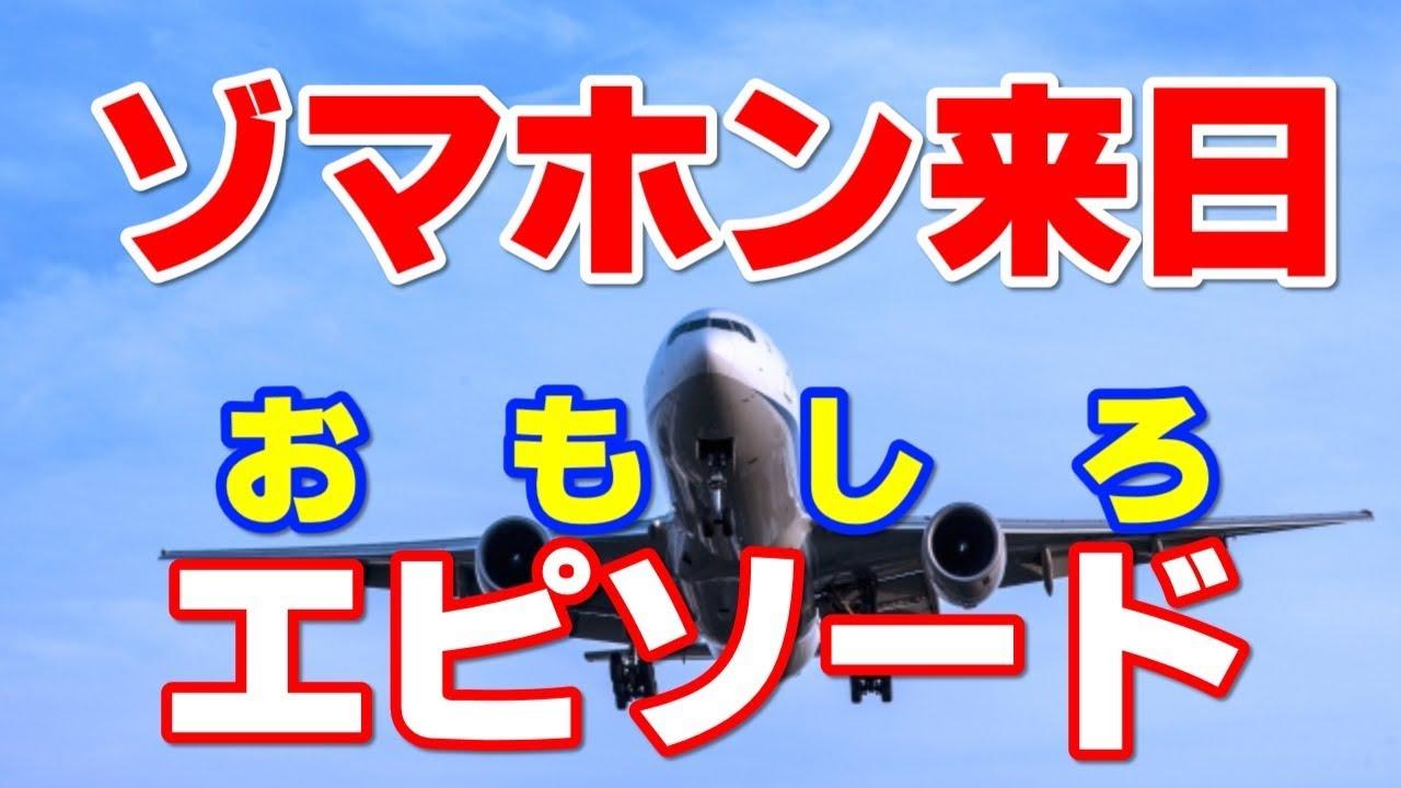 【外国人】ゾマホンさんが中国から初めて日本に来た時のエピソード