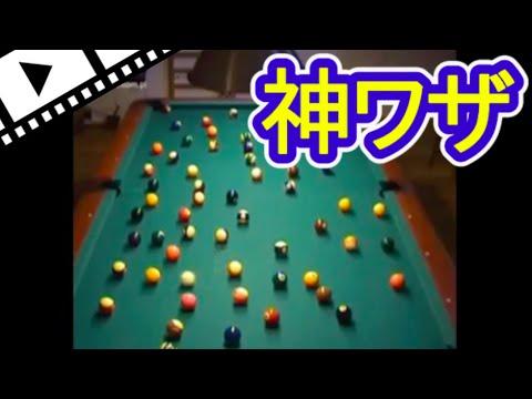 【神業Vine】6秒動画スゴ技ビリヤードトリックショット集 | billiard Super Shots【ヤバ人TV動画】