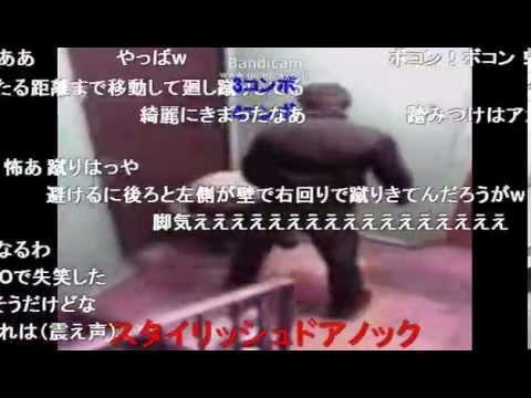 ニコ動コメ付き【おそロシア】やばい廻し蹴り【衝撃】Elder brother's revenge to the child who spited a brother
