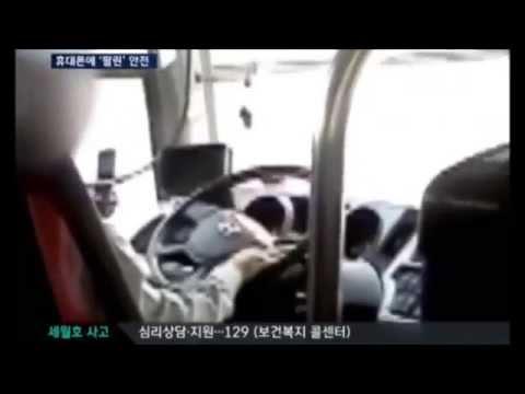 【韓国・安全大国】走行中のバスの運転手の仰天映像