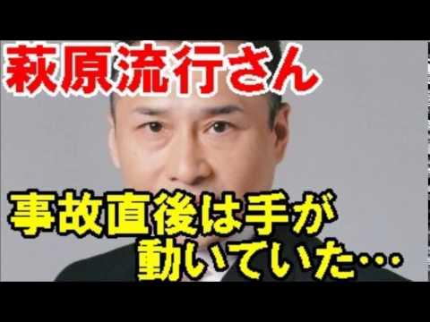 萩原流行さん死去、事故直後は「手が動いていた…」