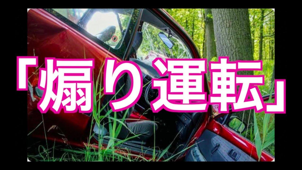 【自業自得】「煽ってきた車が事故。見にいったら…」
