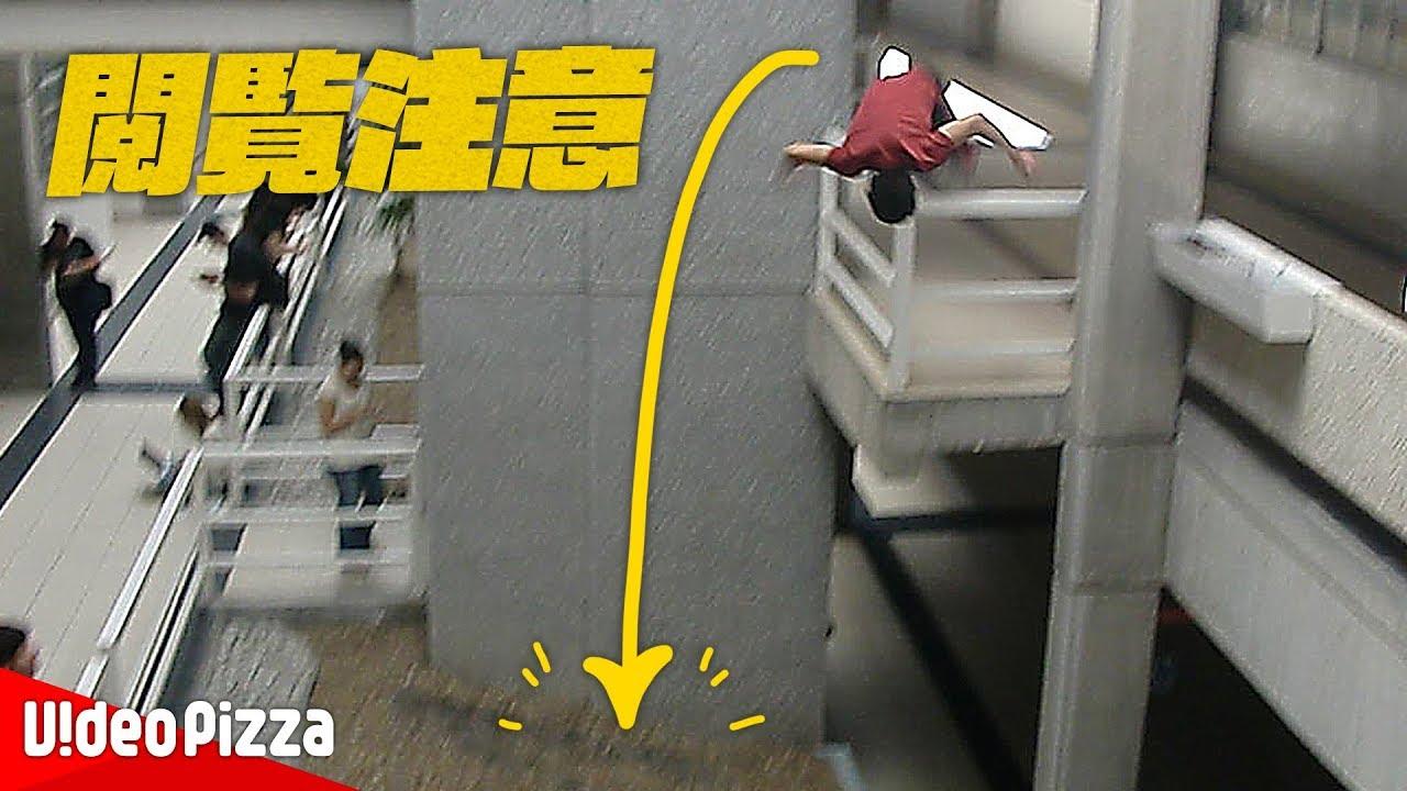【パルクール】2階から落ちる!閲覧注意映像まとめ【Video Pizza】