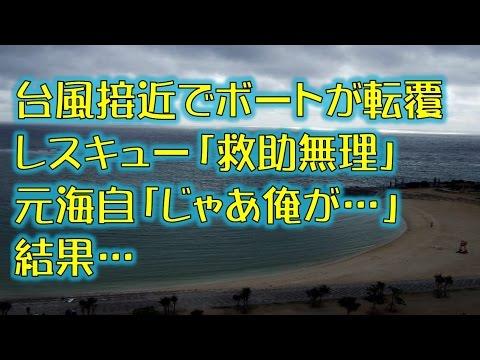 【スカッとする話】台風接近でボートが転覆。レスキュー「救助無理」元海自「じゃあ俺が…」結果…