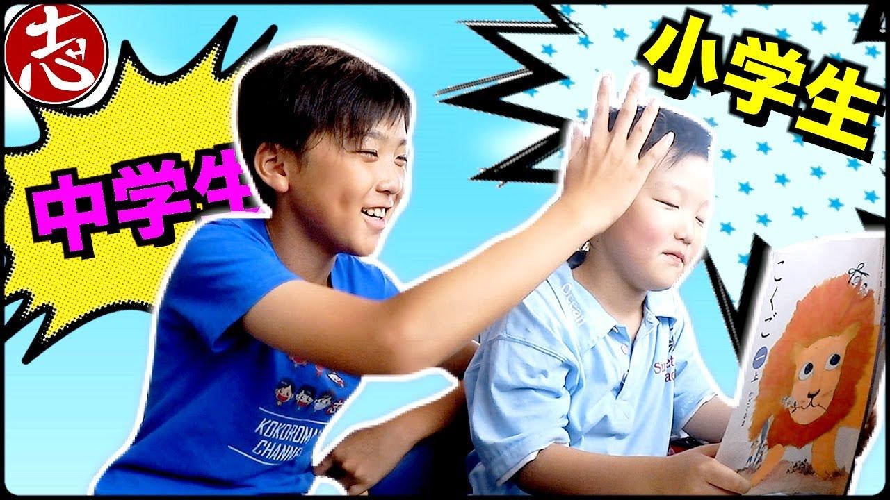 【小学1年生】小学校から家に帰って中学生の兄ちゃんがいたら・・・【どっちもドジっ子】(勉強~宿題~チャレンジタッチ)ティーンがココロマンに教える!? #1844