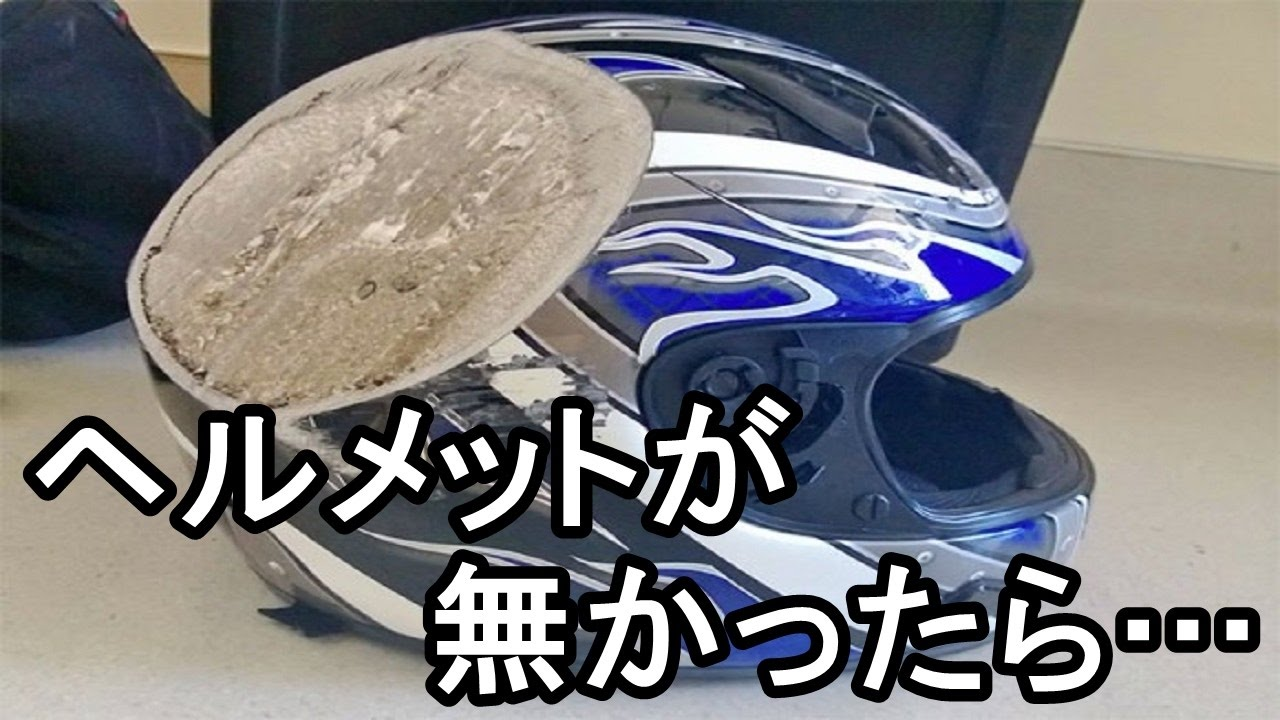 【九死に一生】ありがとうヘルメット ヘルメットのおかげで救われた23例