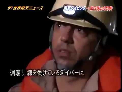ザ!世界仰天ニュース 「洞窟に閉じ込められた男」