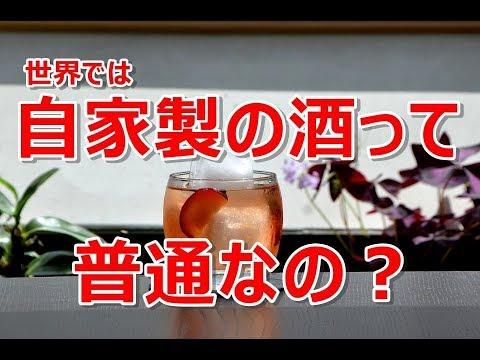 海外の反応 海外「お前らの国で自家製の酒って普通なの?」→ロシア人シュババババ