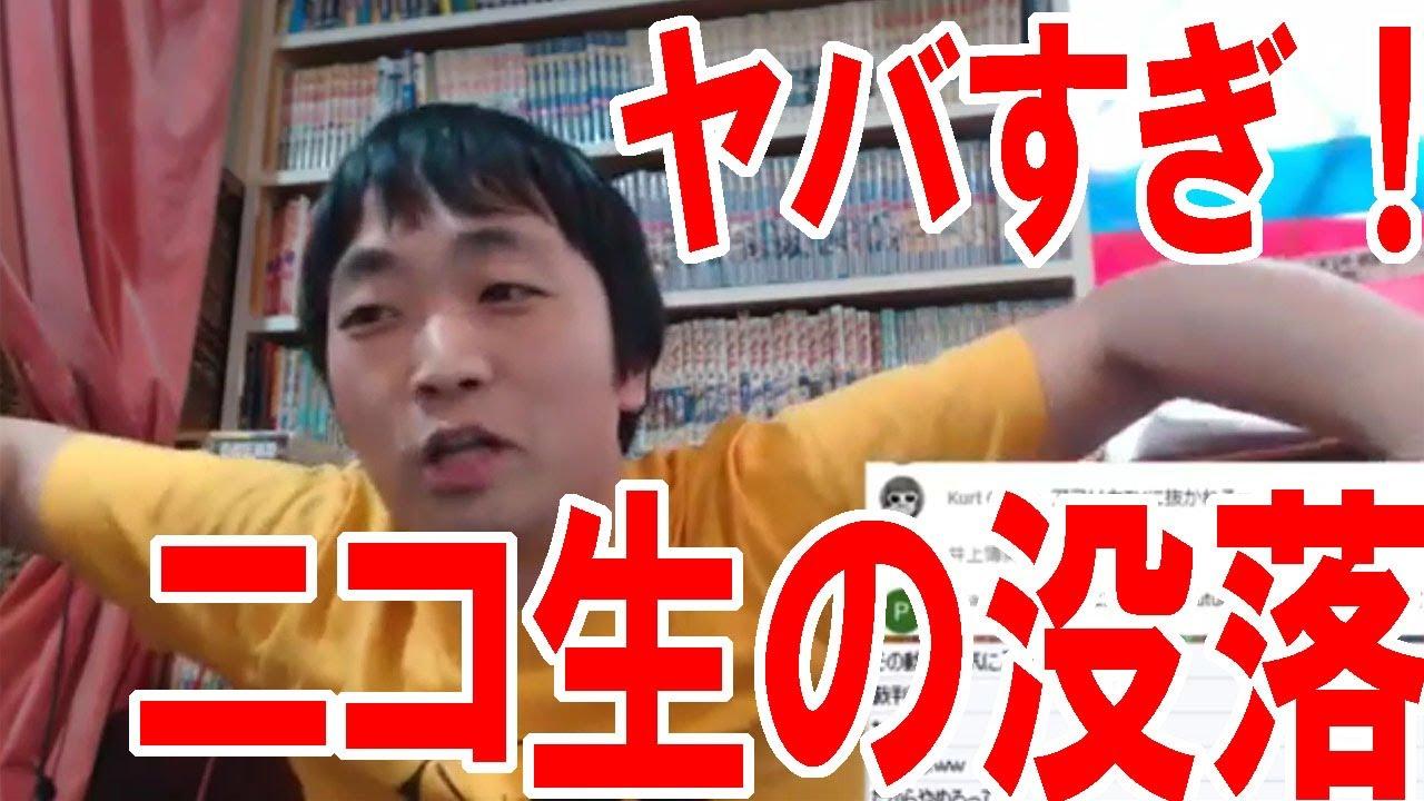 『ニコニコ動画(ニコ生)』の急速な没落っぷりがマジでヤバイぞ!【ピョコタン】