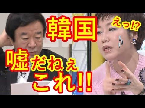 青山繁晴が韓国人に知らなければよかった醜態を暴露!アメリカへの乞食発言に、竹島問題で間抜けでおバカすぎる勘違いw