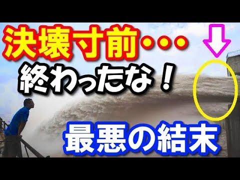 【衝撃】日本もガチでヤバい? 中国にある世界最大の『三峡ダム』が決壊寸前! 水も流れず、貯水もできない前代未聞の仕様に韓国人も大発狂www 驚愕の真相!『海外の反応』
