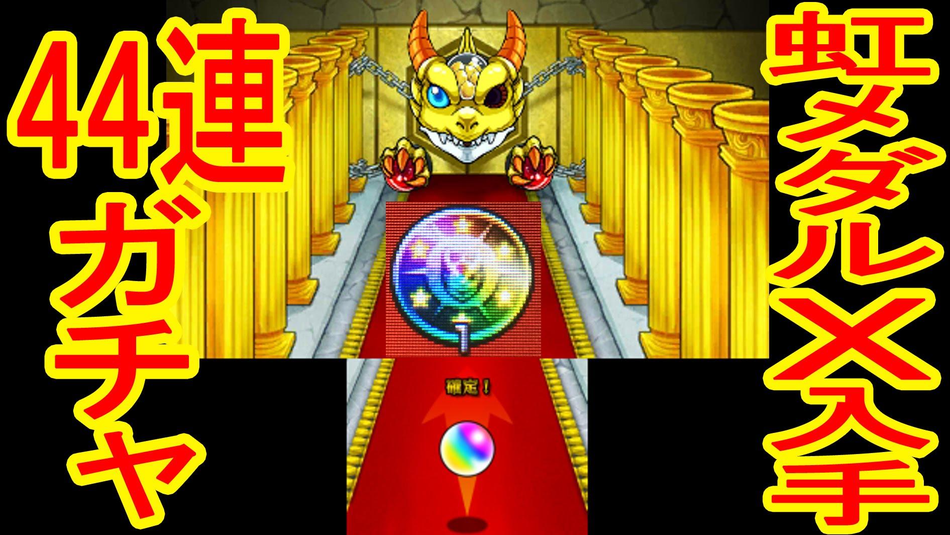 クエストで虹メダルXを手に入れて 気合の44連ガチャ! 3DSモンスターストライク実況