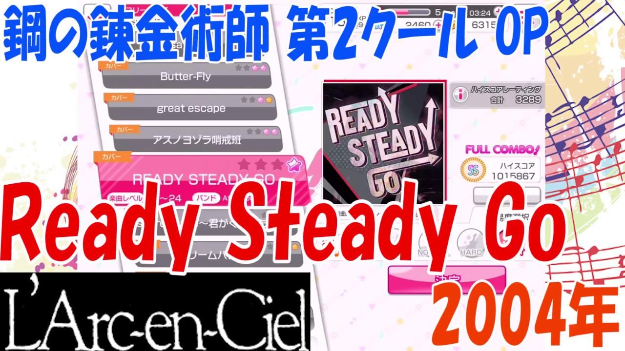 佐倉綾音さんがL'Arc〜en〜Cielの名曲「READY STEADY GO」をカバー!ハガレンじゃハガレン!!!【バンドリ! ガールズバンドパーティ!】#30【ガルパ】