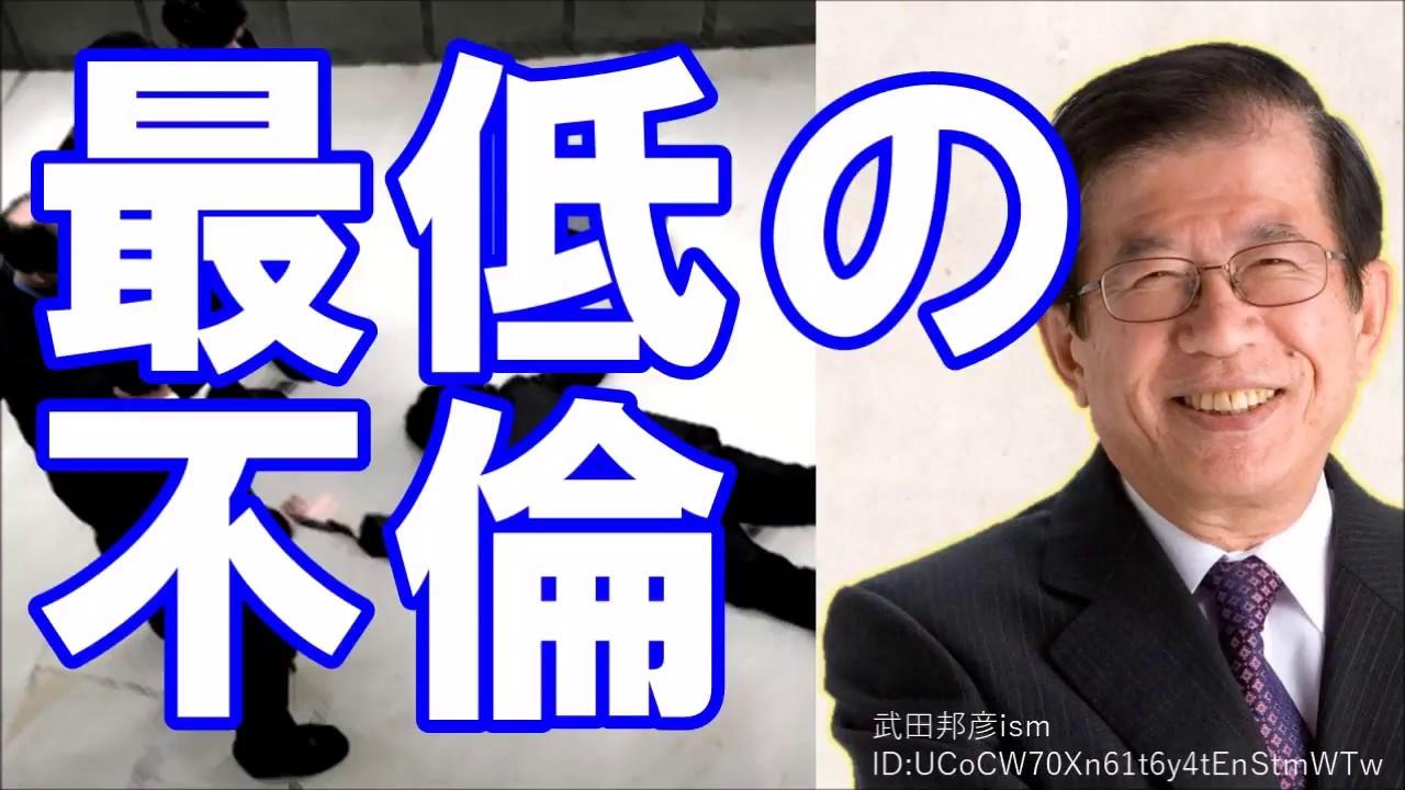 武田邦彦◆最低の不倫!許すな!!