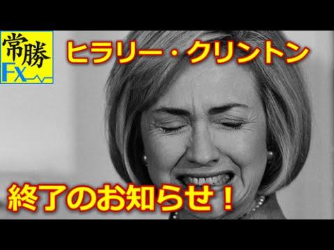 【恐怖】ヒラリー・クリントンの極秘情報が暴露!(常勝FX長谷川)