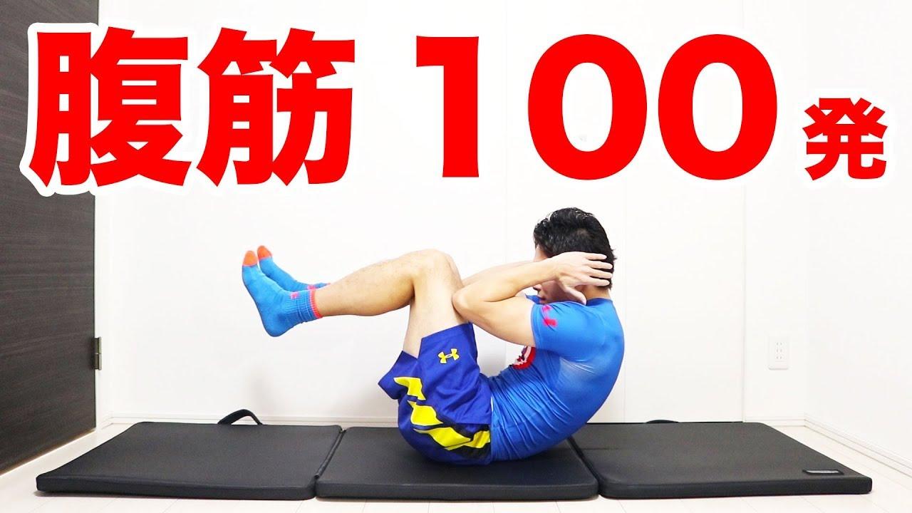 【100発】腹筋10種目×10回!正月太りを完全に解消する腹筋トレーニング!