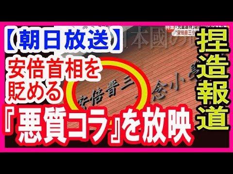 【朝日放送】『安倍首相を貶める悪質コラ』を放映して批判殺到。視聴者を騙す気満々の模様 日本國の政治