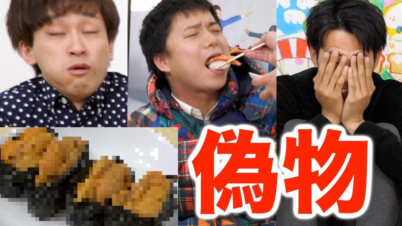 【罰ゲームは…】100円寿司の魚は偽物らしい!本物を当てろ!!!