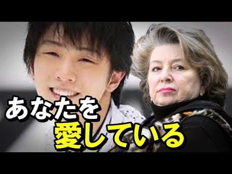 羽生結弦の怪我にタラソワ言い切っちゃうの凄い!日本では禁句のコメントがヤバい!タラママのエールに涙出る!!#hanyuyuzuru