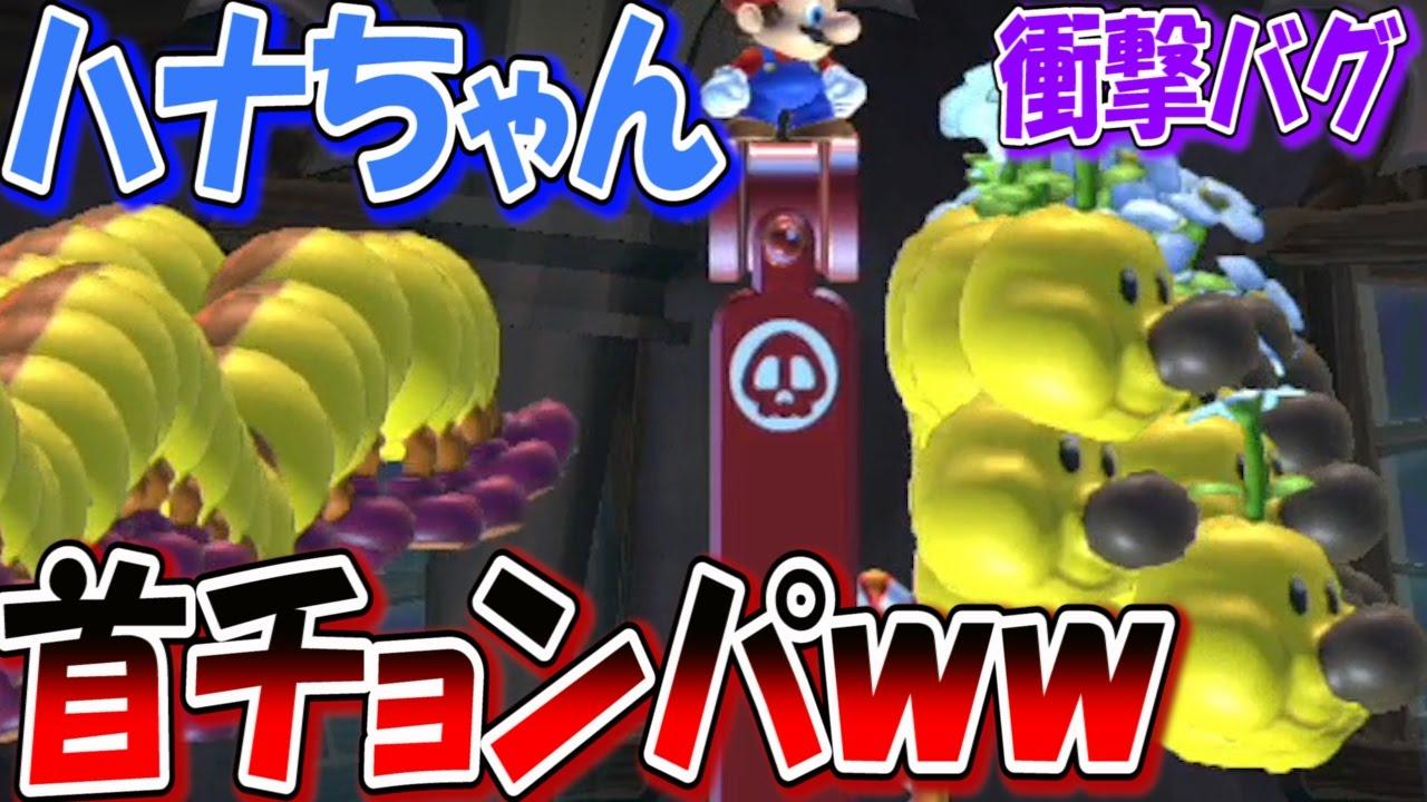 ハナちゃんがバラバラになるバグがキモすぎたwwwwこの曲が何のCMで使われてるか答えられるかな?「マリオメーカー」#42【Super Mario Maker】