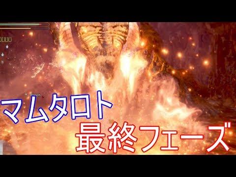 【MHW実況#23】マムタロト最終フェーズ戦!かなり危なくてワロタw【モンハンワールド】