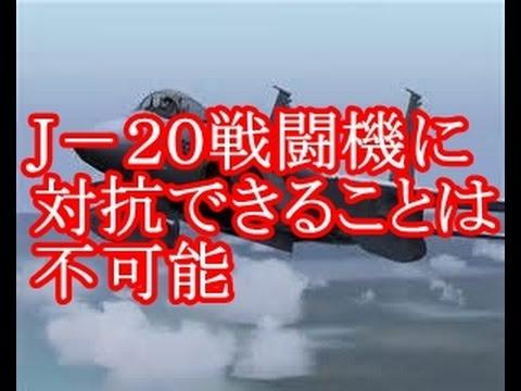 """""""自衛隊のF-35″に中国が『心底ビビりまくった情けない論評』を公開。無自覚に恐怖心を自白している模様"""