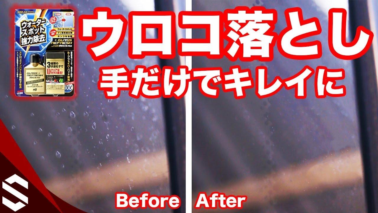 【BNR34】18年経過した頑固なガラスのウロコ落とし!素手だけで超綺麗に復活! #30【R34 GTR】/ How to Remove Water Spots