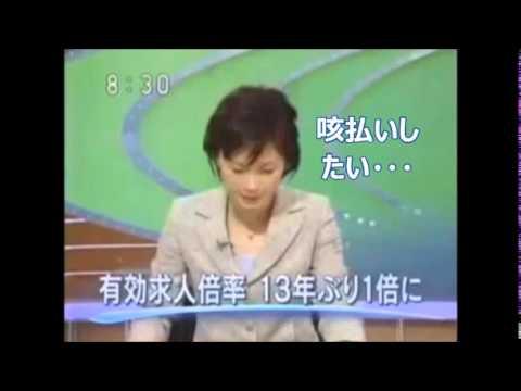 【笑える】ニュース放送事故・不適切な表現集①