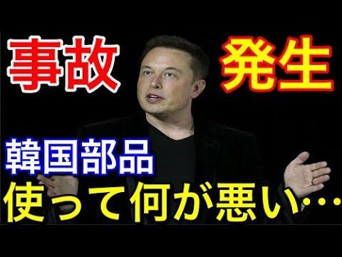 全米が怒り心頭!韓国と組んで日本叩きをしていた企業の詐欺がバレて世界が騒然!「韓国は喧嘩を売る相手を間違えた!」全米販売台数も鎮目!