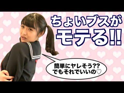 【驚きの6つの理由】今ちょいブスがモテるらしい!!