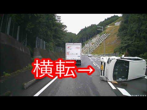 【横転】国道52号線【事故】