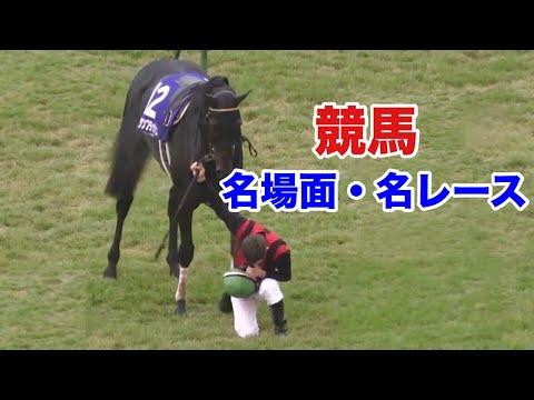 日本競馬の感動の名場面・名レース集。鳥肌必至!