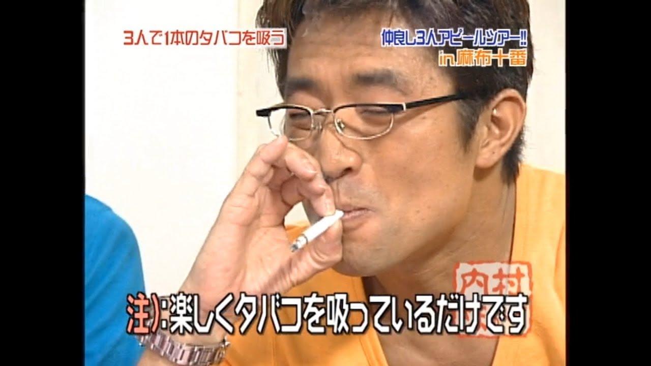 内村さまぁ~ず「なんか悪いもの吸ってるみたいじゃねえか!」