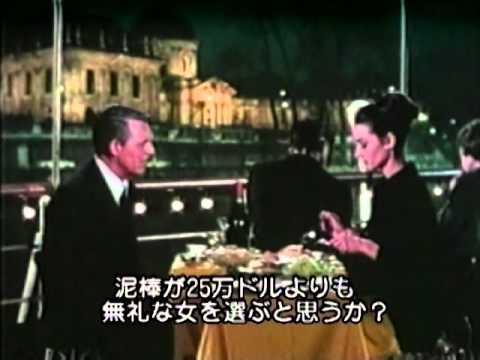『シャレード』 騙されたと知りオードリー・ヘプバーンが、ケーリー・グラントに食ってかかる名場面