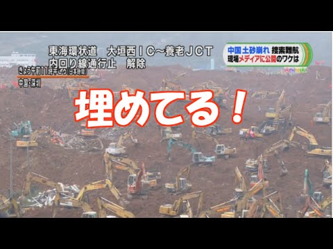 【中国経済 最新】さすが中国深セン土砂崩れ現場に信じられない程の重機!だが埋めているとしか見えないのは何故 douga yukaina 中国編