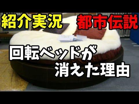 【都市伝説】ラブホに回転ベッドがない理由