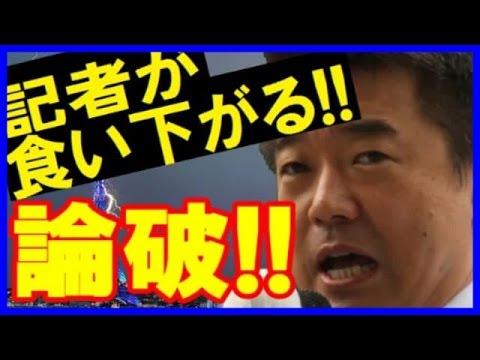 【喧嘩を売る記者をフルボッコwww】関西テレビ記者を橋下徹市長が瞬殺で論破!!! 記者は必死に食い下がるが、コテンパンにされるwww裏側まで暴露され、これは記者オワタwww