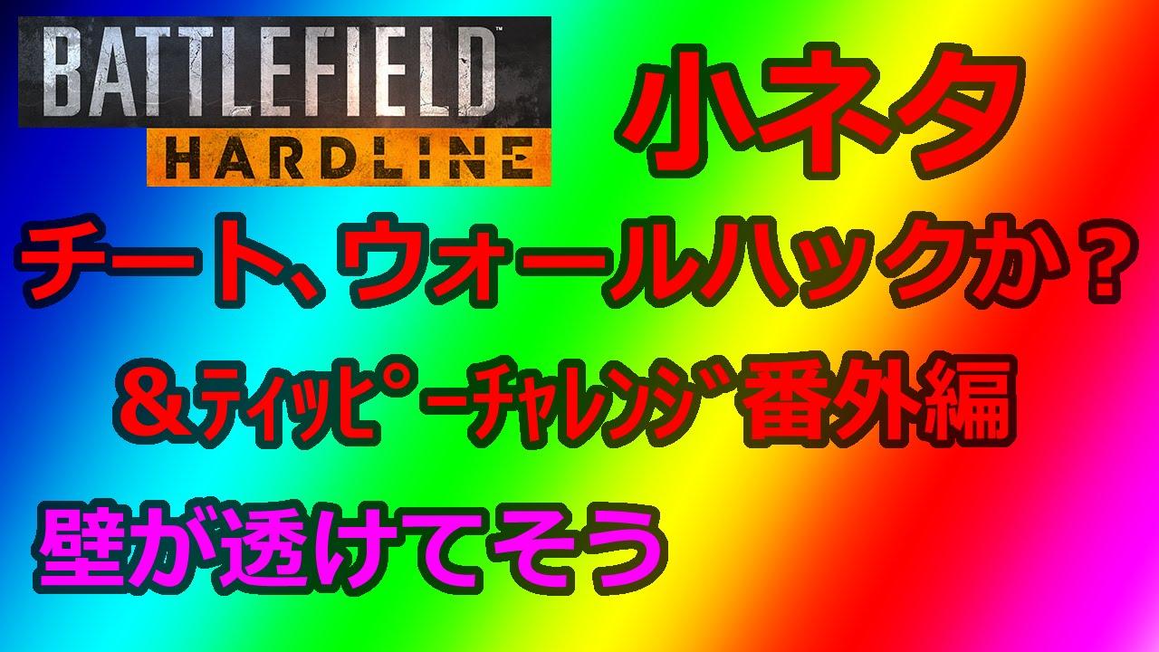 【BFH小ネタ】チート、ウォールハックか?&ティッピーチャレンジ番外編