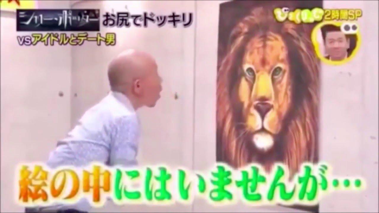 『ドッキリ王』小峠 ライオンに喰われかけるwww