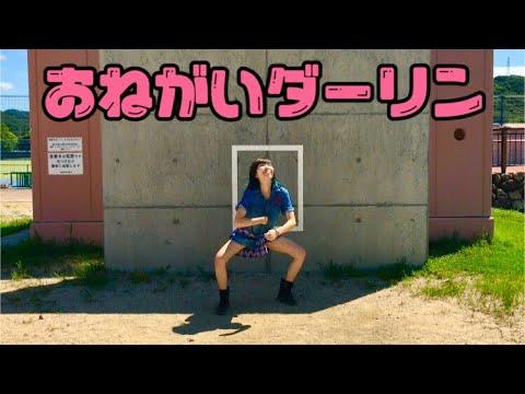 【ブスの舞】おねがいダーリン 踊ってみた【10万人記念】