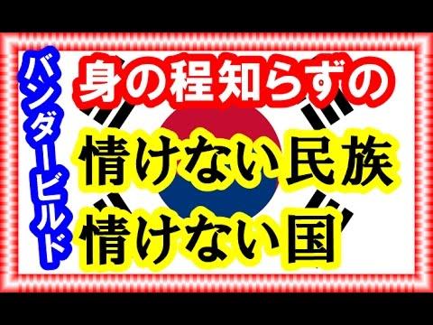 【韓国崩壊】バンダービルド「韓国人の根拠のない特権意識(選民意識)」身の程知らずで情けない・・【日中韓お笑いサミット】