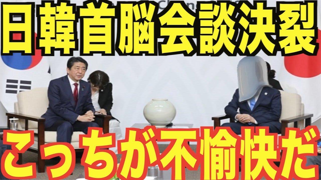 安倍総理が首脳会談で文大統領に米韓演習要請後、大激怒声明を発表!あまりの正論にその場が凍りついた・・・