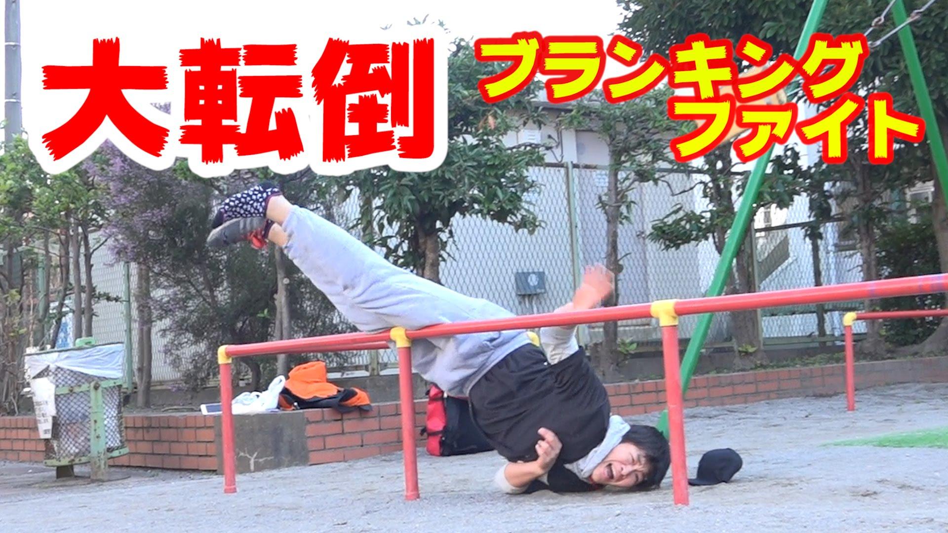 【大事故】ブランキングファイトで覚悟の大ジャンプ!!
