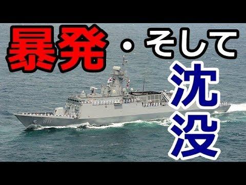 【衝撃】日本が韓国の最新型護衛艦の進水式に唖然! 韓国人も激怒「暴発・沈没・そして落下!」→爆笑を禁じ得ないwww