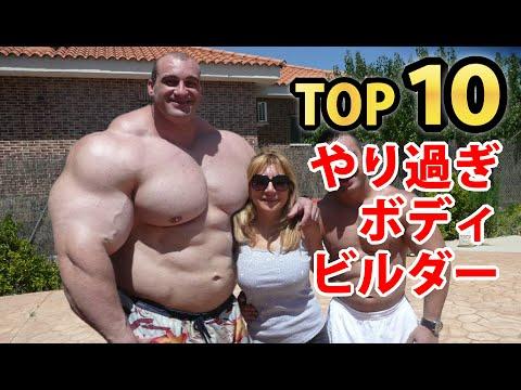 ステ〇イドやり過ぎなボディビルダートップ10!筋肉破裂や命の危険を犯しても筋肥大を求め筋トレをする男たち