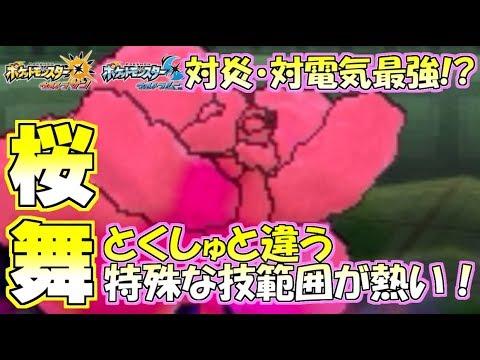 【ポケモンUSUM】竜舞メガチルタリスなら火力も耐久も両立できて踊り放題!?【ウルトラサン/ウルトラムーン】