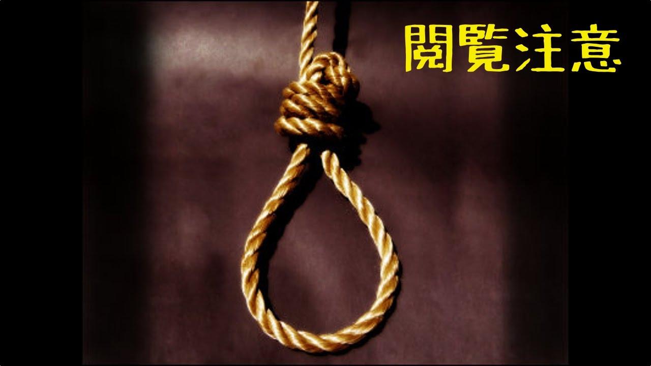 【閲覧注意】世界の死刑制度と驚きの処刑法